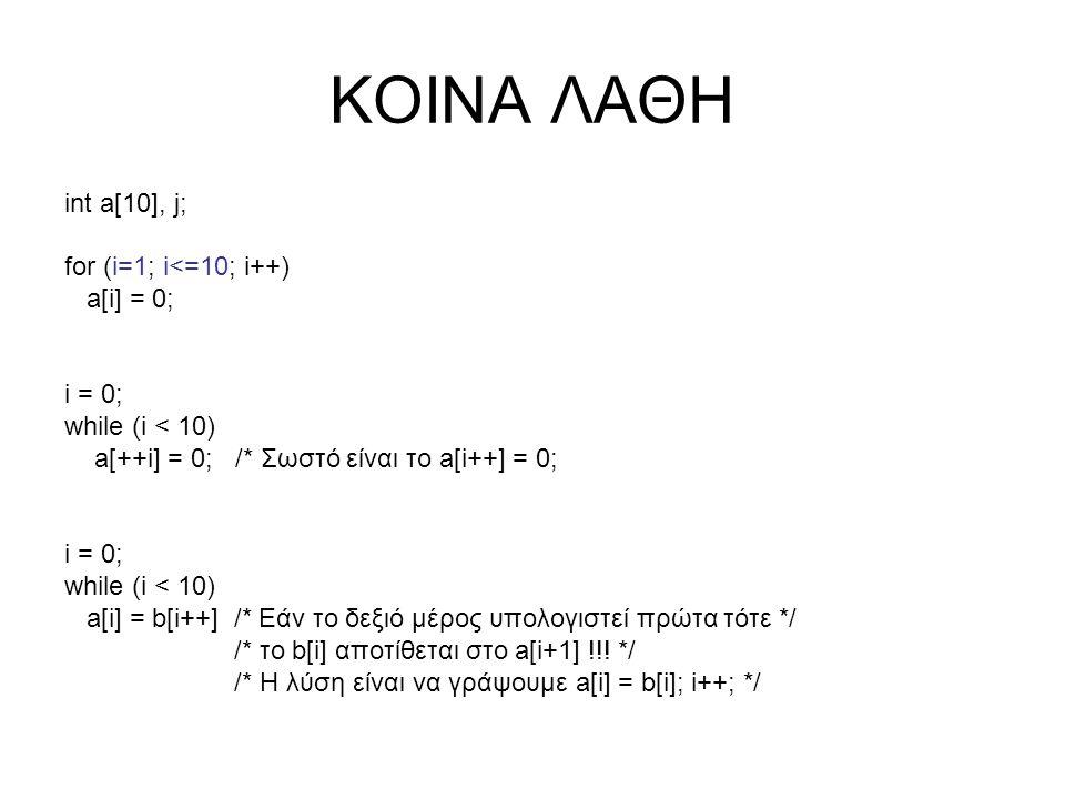 ΚΟΙΝΑ ΛΑΘΗ int a[10], j; for (i=1; i<=10; i++) a[i] = 0; i = 0;
